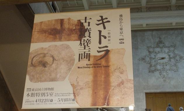 東京国立博物館で開催「キトラ古墳壁画」