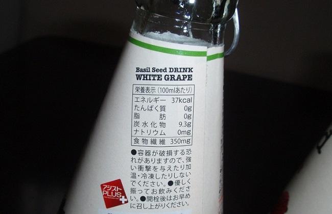 Basil Seed Drink(バジルシード)