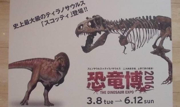 恐竜博2016 in 国立科学博物館