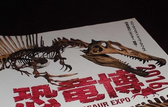 スピノサウルス …「恐竜博2016」のチラシより