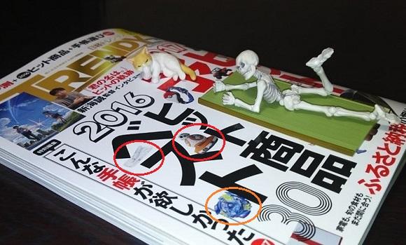 「日経TRENDY」のヒット商品ランキング