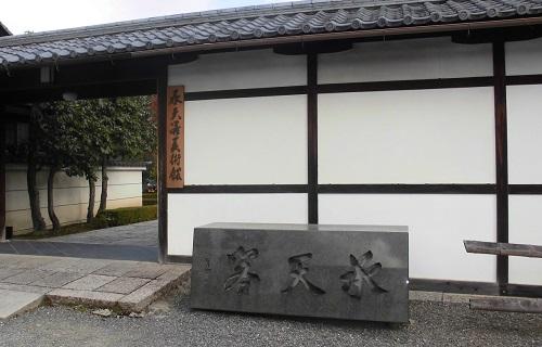 京都の承天閣美術館