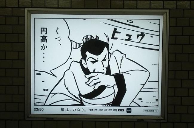 「日経電子版」の広告