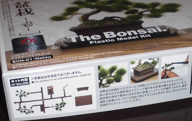 The Bonsai(ザ・盆栽)