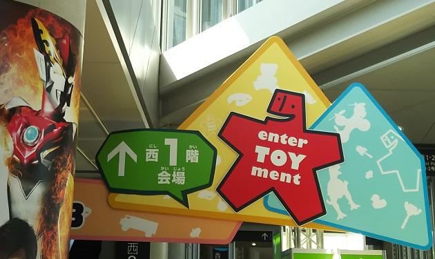 東京おもちゃショー2018(TOKYO TOY SHOW 2018)の様子
