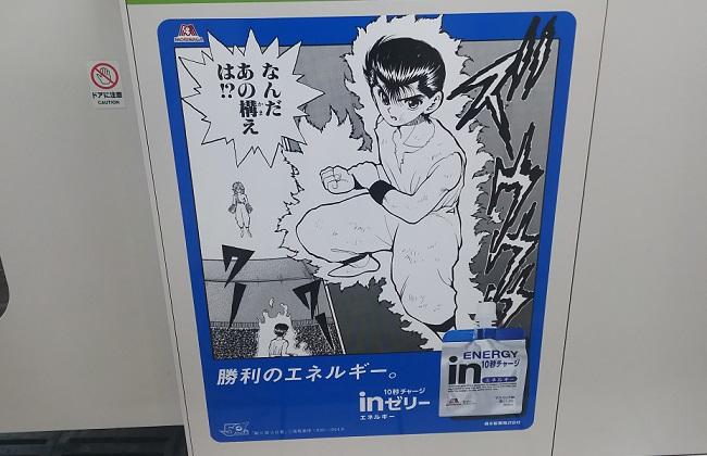 """inゼリー×週刊少年ジャンプ""コラボ広告"