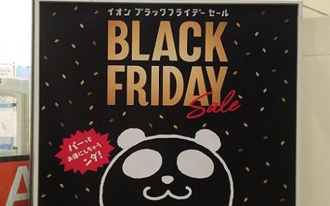 ブラックフライデー(Black Friday)