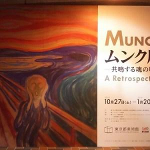 「ムンク展」を見に東京都美術館に!