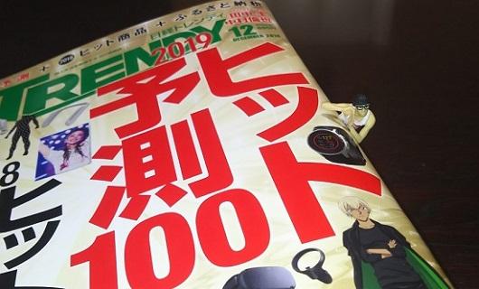 2019ヒット商品ランキング…「日経トレンディ」より