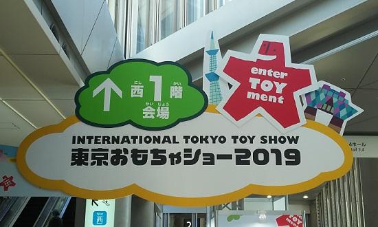 東京おもちゃショー2019(TOY SHOW 2019)の様子