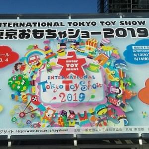 東京おもちゃショー2019(TOY SHOW 2019)