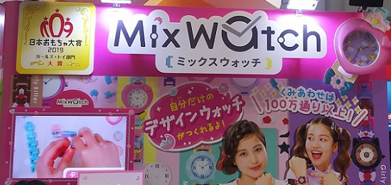 Mix Watch(ミックスウォッチ)(メガハウス)