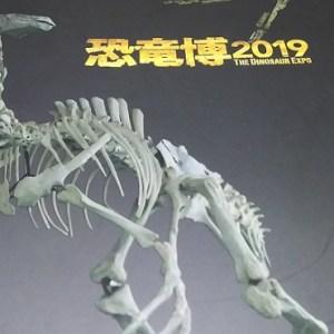 「恐竜博2019」の図録とフィギュア