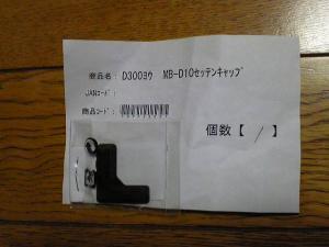 ニコン D300用 MB-D10接点キャップ