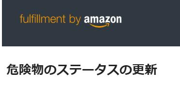 Amazonのメール