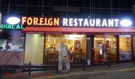 Can't be any worse than America Style Restaurant in Reykjavik