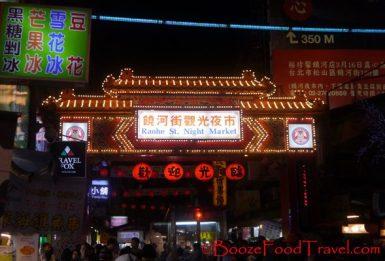 Welcome to Raohe Night Market