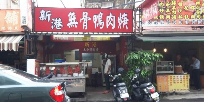 【台南 東區】新港無骨鴨肉羹。淡淡燒焦香味成了最大特色 古早老味道台南也吃的到