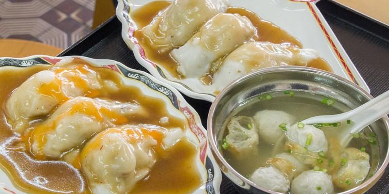 【台南 中西區】友誠蝦仁肉圓。蒸到軟Q風味最佳|70多年來口味始終如一