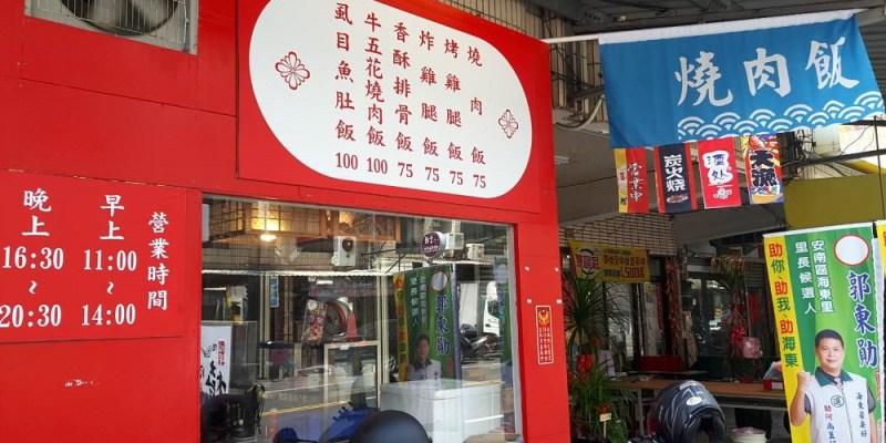 【台南 安南區】福星燒肉飯。木炭燒烤傳統好滋味|黯然消魂燒肉飯有沙拉、湯、配菜