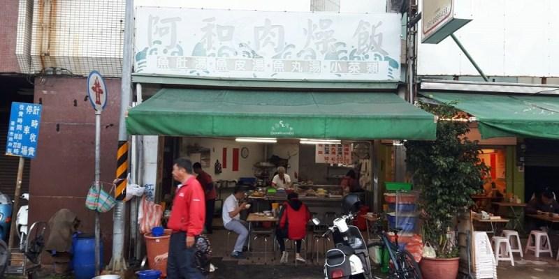 【台南 中西區】阿和肉燥飯。網友喻為台南最強肉燥飯 古早味飄香30年