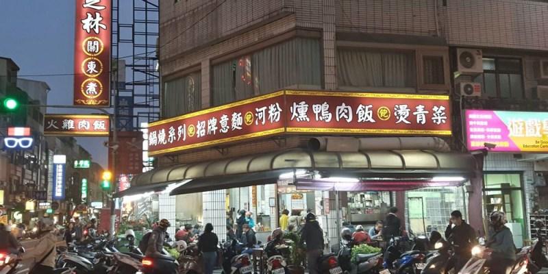 【台南 東區】飽芝林關東煮。騎樓下坐在懷舊的課桌椅用餐 選擇多樣化吃得飽足又歡喜
