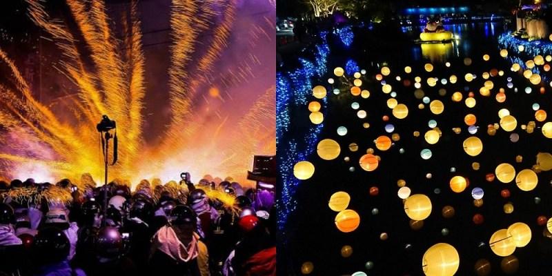 2019 月津港燈節 鹽水蜂炮 遊花海、賞燈會、元宵迎蜂炮一次滿足!