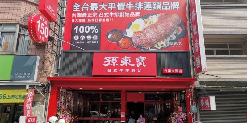 孫東寶台式牛排-台南文賢店。100%原肉|高人氣台式牛排教父