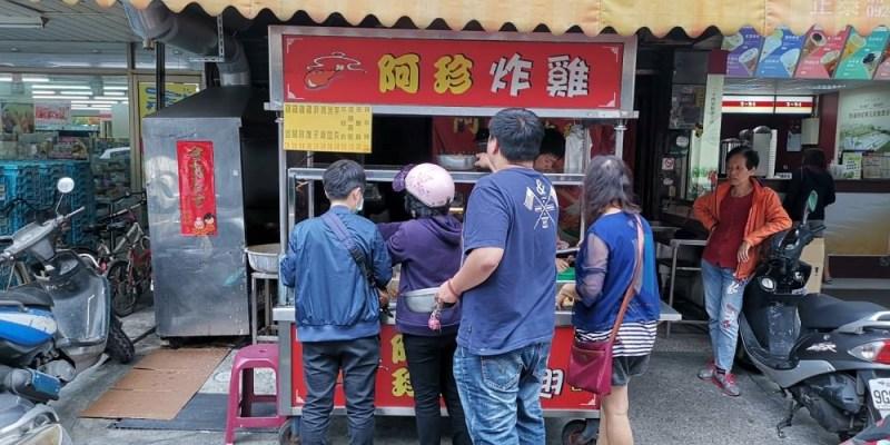 【台南 安南區】阿珍炸雞。一週只賣2天,想吃要等待 薄皮酥脆又多汁 