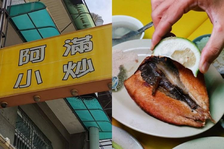 【台南 中西區】阿滿小炒。隱藏巷弄現炒美食 令人懷念又回味的家常菜