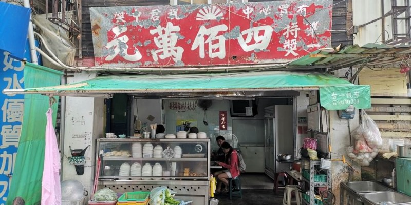 【台南 中西區】四佰萬元麵店。古早味意麵配上入味的滷味 台南麵店,康樂街隱藏版美食