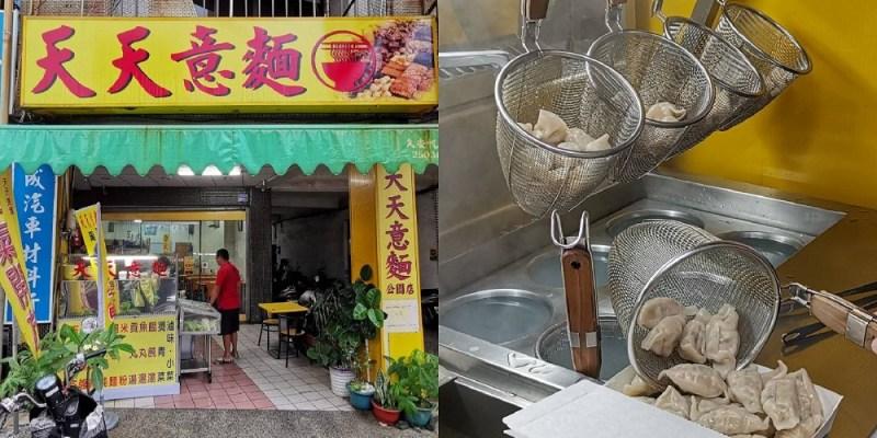 【台南 北區】天天意麵。隱藏版鮮蚵乾麵、小卷乾麵鮮味滿滿|必點黑豬肉水餃、滷味