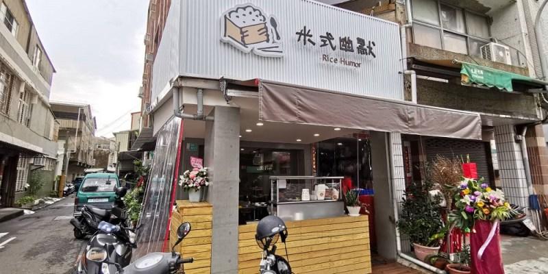 【台南 北區】米式幽默。炙燒糯米腸、三杯蘿蔔糕獨門吃法|洛神花炒飯風味絕佳