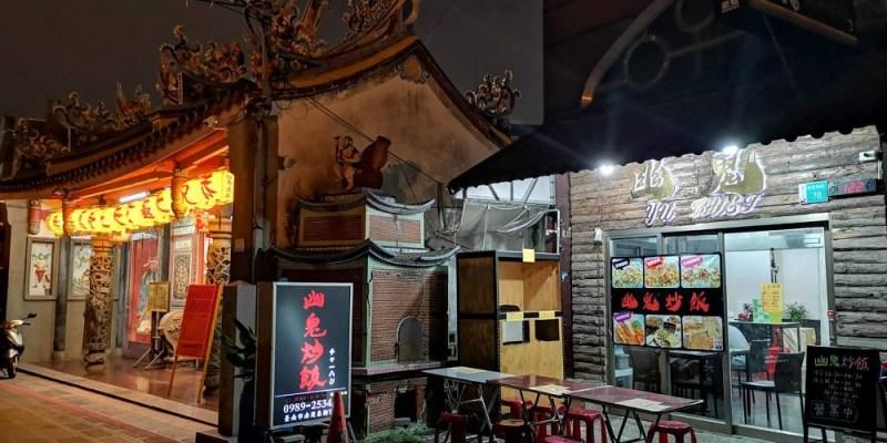 幽鬼炒飯。傳說中的幽靈炒飯|看似簡單卻不簡單的美味|台南中西區美食