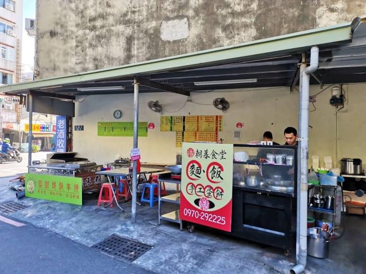 朝暮食堂(已歇業)。從早賣到晚|早餐店華麗大變身|台南北區美食