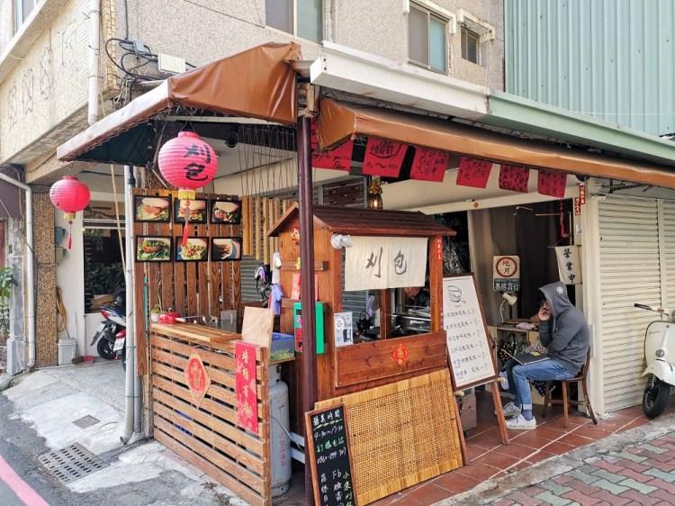 小來刈包。傳統刈包變身成創意美食 六種口味新吃法 台灣素漢堡