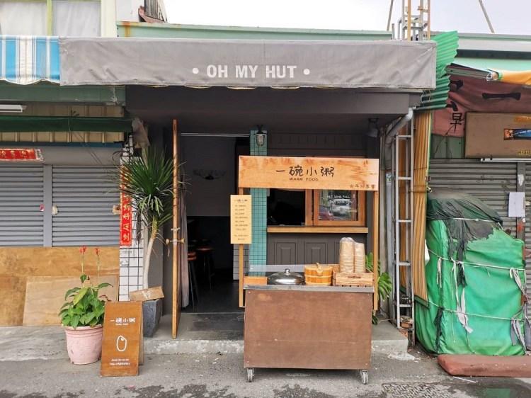 一碗小粥。台南文青小攤車古早粥台灣味 隱身東市場周邊美食