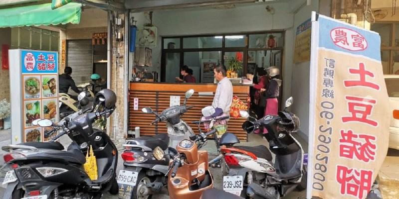 【台南 東區】富農土豆豬腳。俗擱大碗!還是花生豬腳最經典|水煮豬腳蒜頭醬油最對味