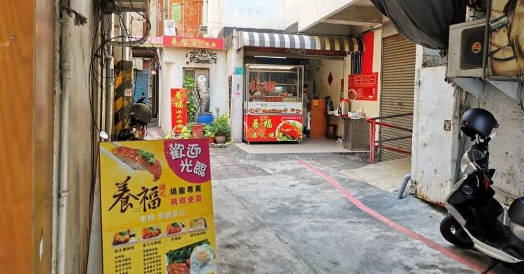 養福港式燒臘。隱藏巷內美味便當店|在地人激推外食族便當