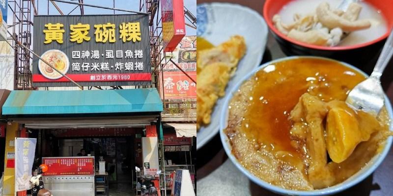 黃家碗粿。台南小吃 料好實在四神湯 碗粿芋粿蝦捲朝牌必點