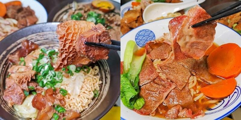 洁茂牛肉麵館。傳說中的五福牛肉麵一次滿足|三種湯頭七種主食自由搭配