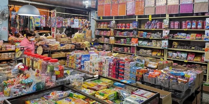 進興糖果行。零食餅乾和玩具童年中的記憶 台灣傳統零食