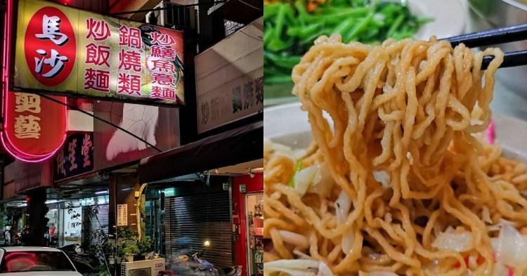 馬沙小吃店。古早味炒飯炒麵|熱炒鍋燒鱔魚意麵通通有|台南小吃
