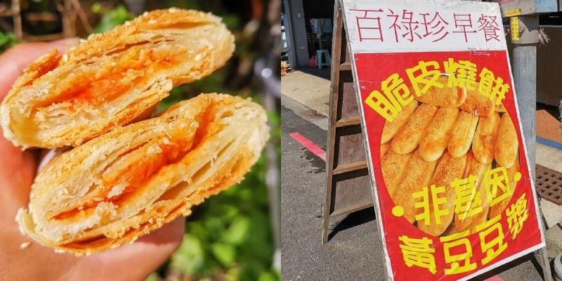 百祿珍燒餅。巨無霸脆皮燒餅 比臉大椪餅 安平手工餅舖傳統早餐店