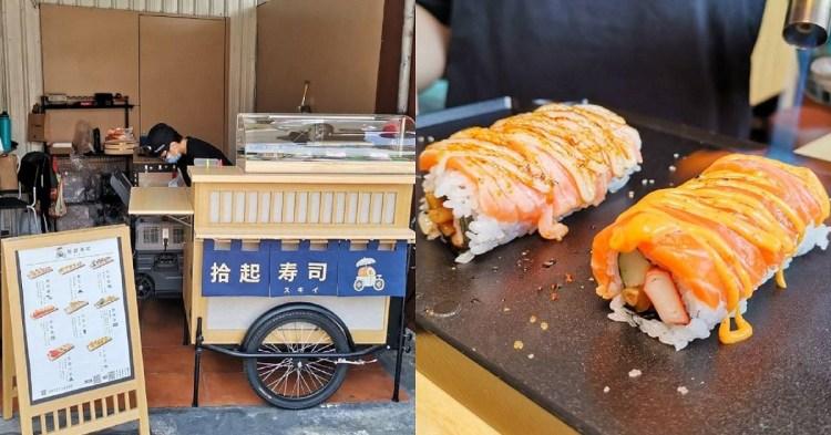 拾起寿司。 創意壽司平價超新鮮 炙燒鮭魚雙拼辣鮭蜜 陰陽公廟旁餐車美食