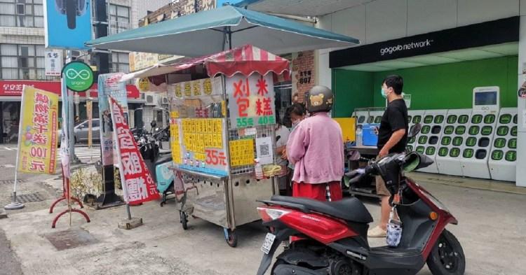 搗蛋飯糰。飯糰刈包米糕 有葷有素配料自由選 台南早餐