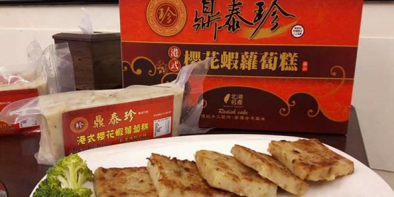 【台南 北區】蒸氣霸氣海鮮塔,層層堆疊,消費打卡送櫻花蝦蘿蔔糕