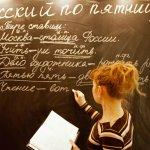 В школе появились два новых предмета — русский родной язык и русская родная литература