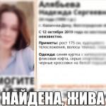 Пропавшая 4 дня назад в Калаче-на-Дону девушка найдена живой