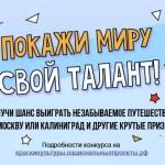 Участвуйте в конкурсе детских рисунков и выигрывайте путешествие в Москву